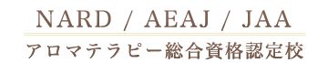 JAA認定加盟校 NARD-JAPAN認定加盟校 NPO法人日本ハーブ振興協会認定校